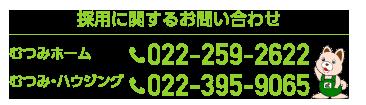 採用に関するお問い合わせ むつみホーム022-259-2622 むつみ・ハウジング022-395-9065